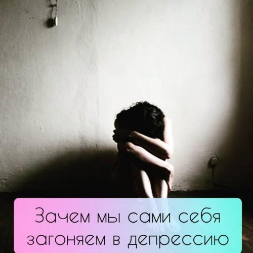 Зачем мы сами себя загоняем в депрессию? (2)