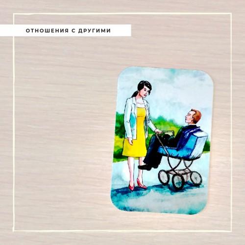 Что будет, если поменять детско-родительские и супружеские отношения местами? (3)