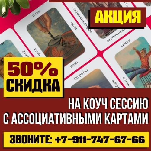 Коуч сессия по акции 50% (28)