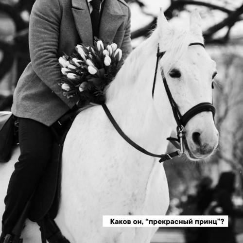 Кто такой «прекрасный принц», если вычесть Лошадь? (2)