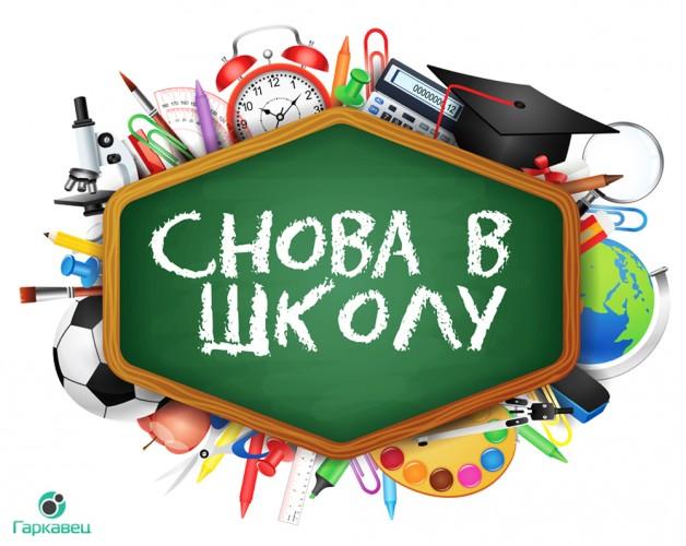 Как подготовить себя и ребенка к новому учебному году (2)