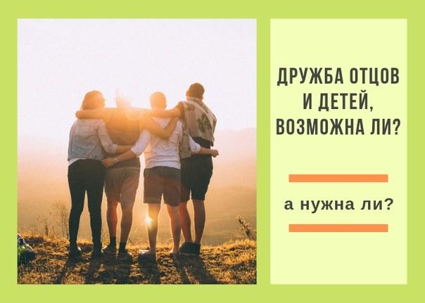 Дружба отцов и детей, возможна ли? (2)