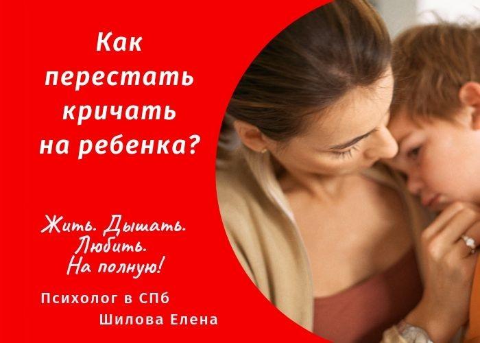 Как перестать кричать на ребенка? (2)
