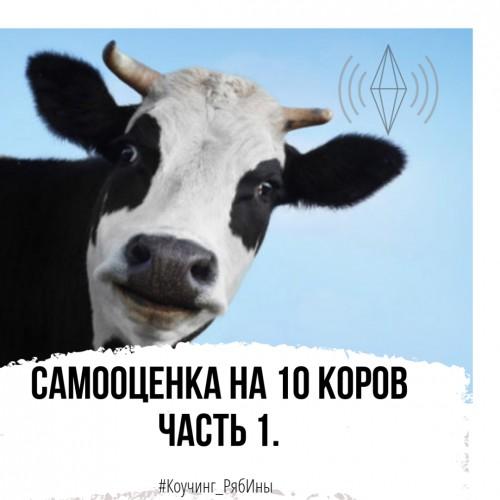 """Самооценка на """"10 коров"""". Часть 1 (2)"""
