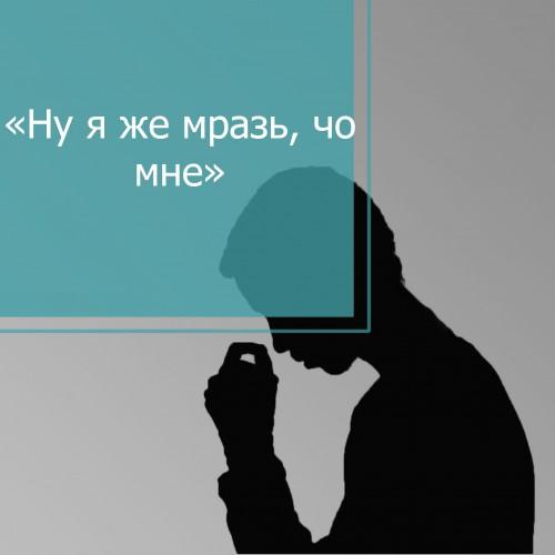 «Ну я же мразь, чё мне» (2)