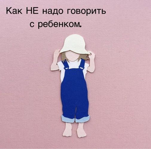 Как НЕ надо говорить с ребенком. (2)