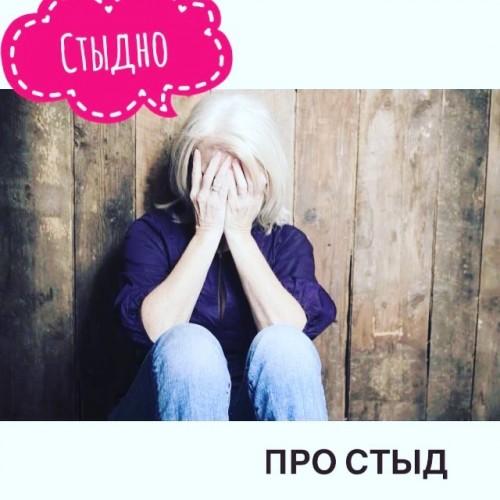 Стыд. (2)