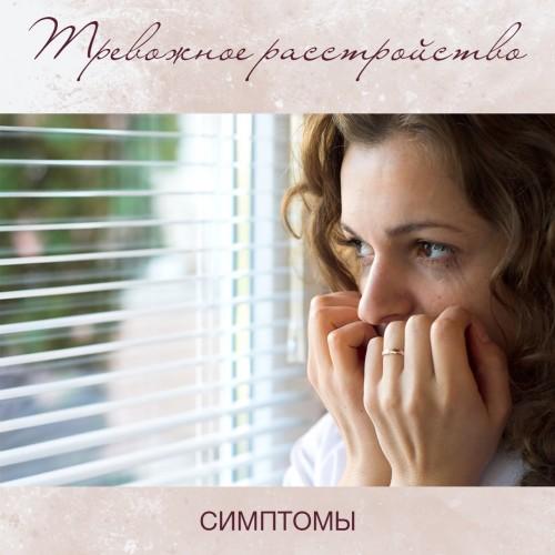 Тревожное расстройство. симптомы (2)