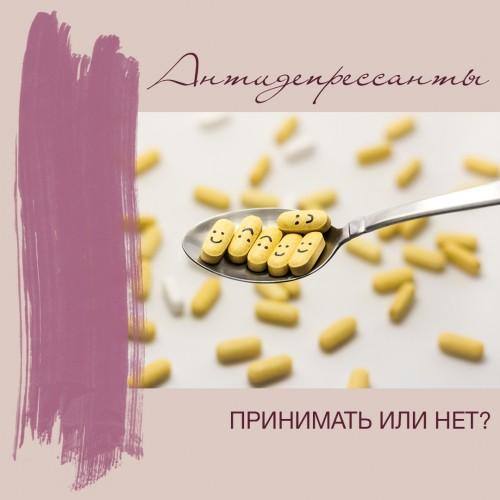 Антидепрессанты. Пить или не пить? (2)