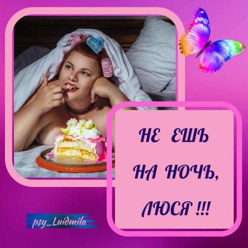 """""""Не ешь на ночь, Люся!"""" (2)"""