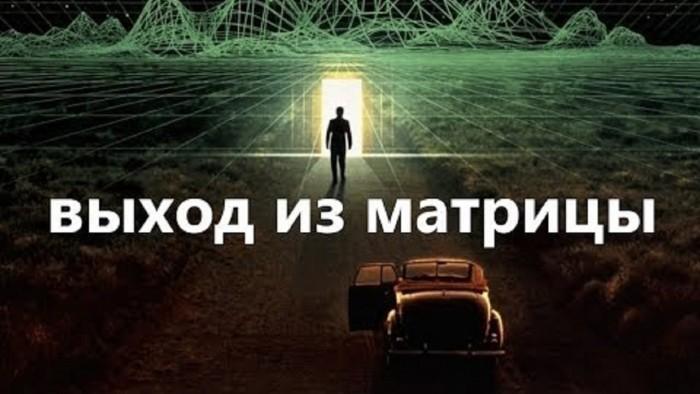 Как выйти из матрицы? (2)