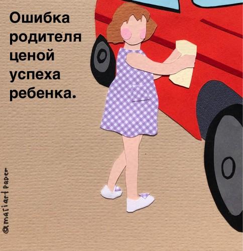 Ошибка родителя ценой успеха ребенка. (2)