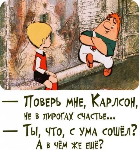 Что такое счастье. (2)