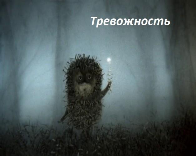 Мое знакомство с тревогой (2)