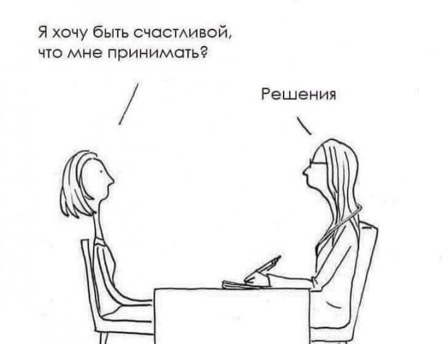 Психотерапевт: инструкция по применению (2)