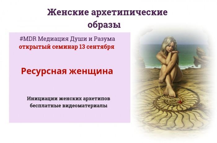 Ресурсная женщина (2)