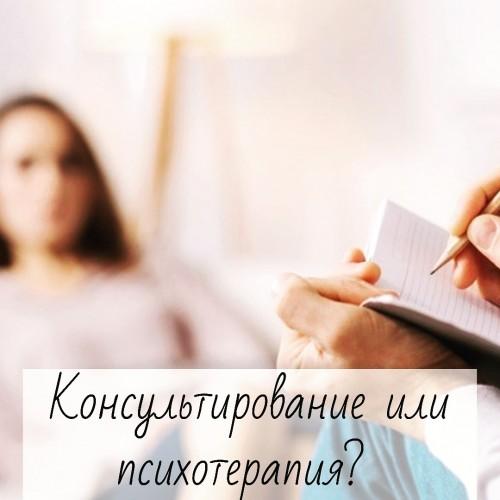 Консультирование или психотерапия?