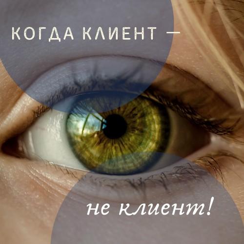 """Когда клиент - не клиент психолога"" (2)"