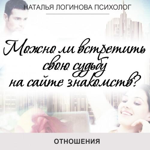 Можно ли встретить свою судьбу на сайте знакомств? (2)