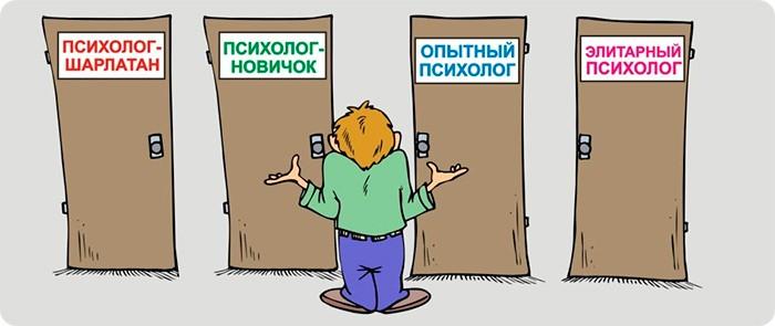Как найти хорошего психолога? (2)