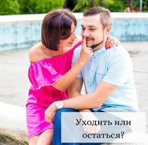 Кризис отношений в паре: уйти или остаться? (2)