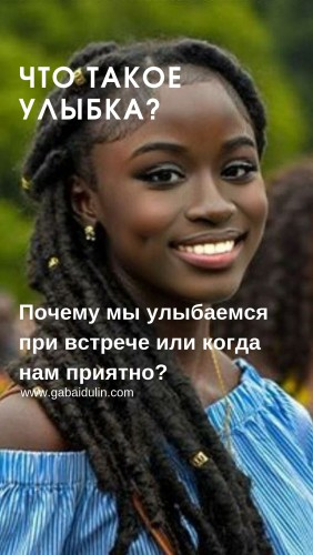 Что такое улыбка? (2)