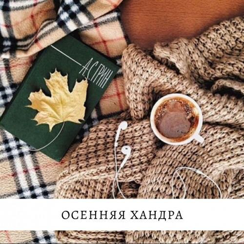Осенняя хандра - 9 шагов для поднятия настроения (3)