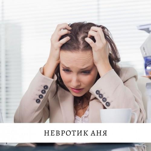 Невротик Аня: достигаторство (2)