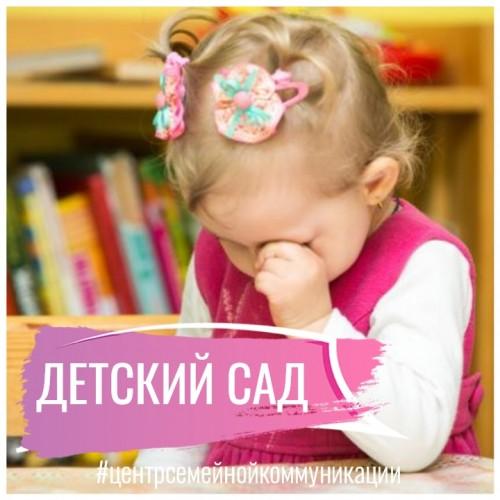Все дети болеют в садах (2)