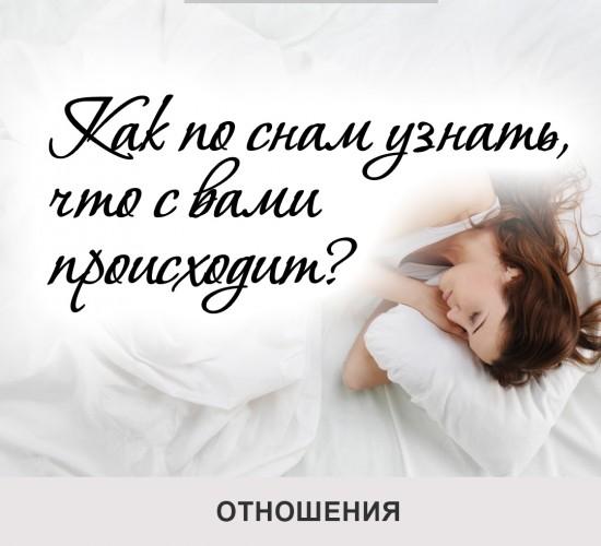 Как по снам узнать, что с нами происходит? (2)