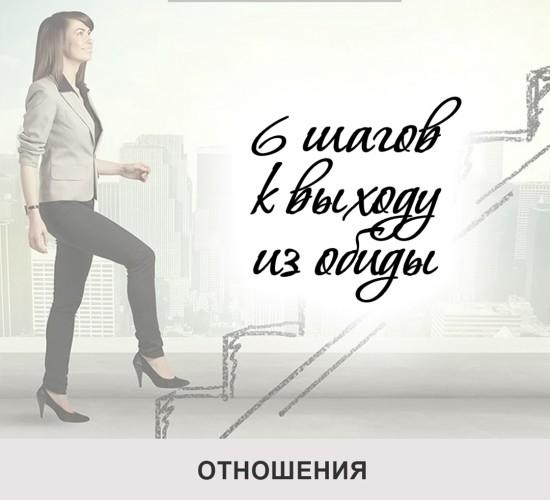 Как избавиться от обиды за 6 шагов? (2)