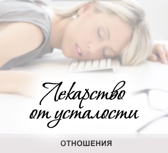 Как избавиться от усталости? (2)