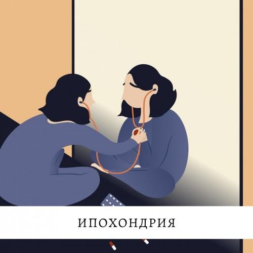 Ипохондрия - история Вики: у меня всё болит (2)