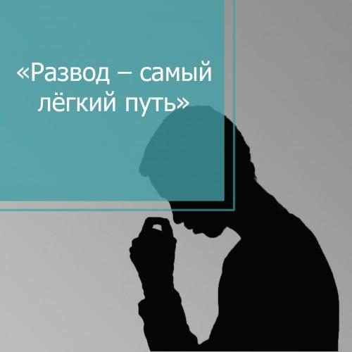 «Развод – самый лёгкий путь» – ложь? (2)