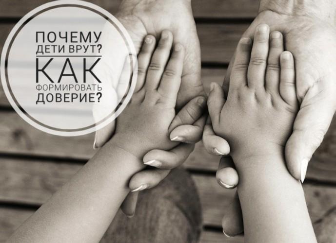 Почему дети врут? Как создавать доверие и зачем? (2)