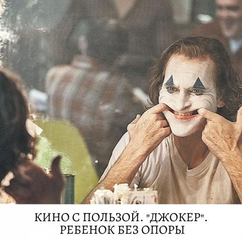 Джокер. Ребенок без опоры (2)