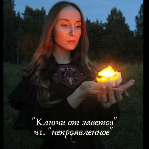 Ключи от заветов /любовных обетов Ч1 Непроявленное. (23)