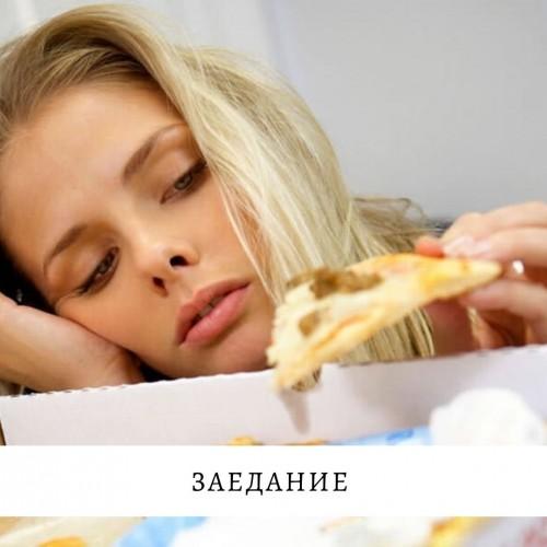 Заедание стресса. Нарушение пищевого поведения (3)