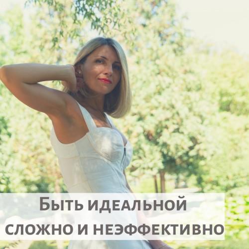 Быть идеальной сложно и неэффективно (2)