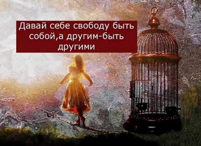 Быть собой! (2)