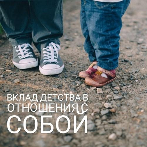 Какой вклад вносит в детство в любовь к себе? (2)