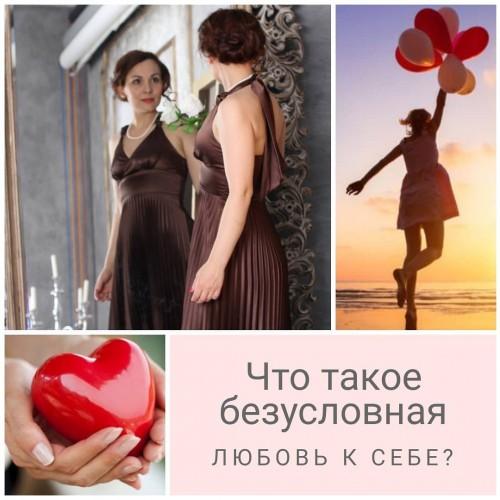 Безусловная любовь к себе. (2)