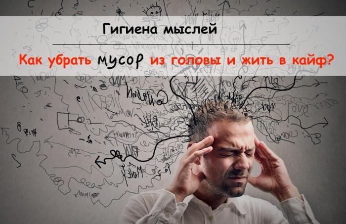 Гигиена ума (2)