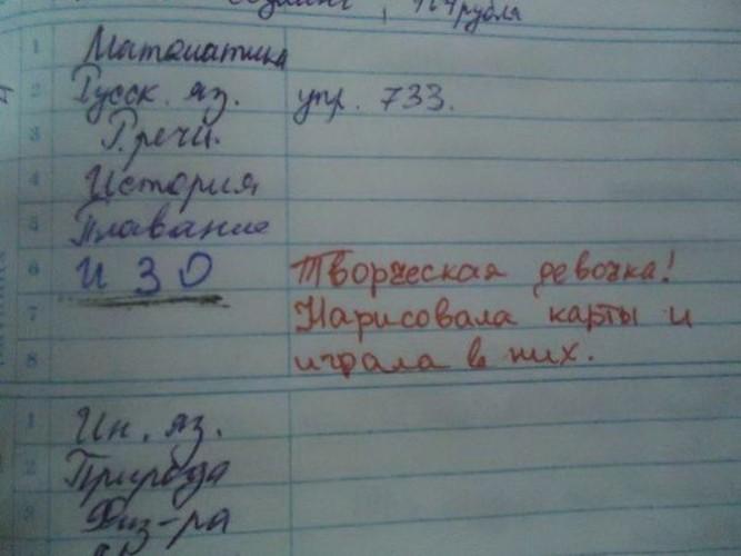 Эти вечные замечания в дневнике! (2)