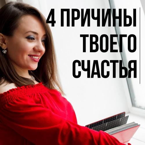 4 причины твоего счастья (2)