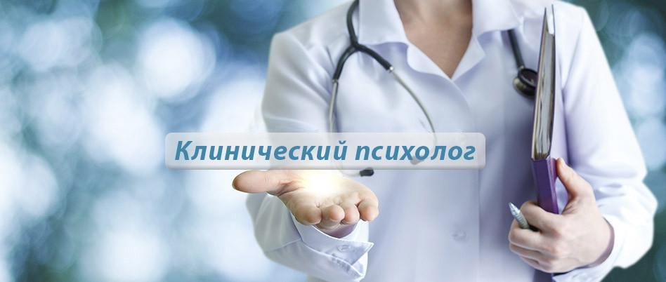 Клинический психолог: кто это?