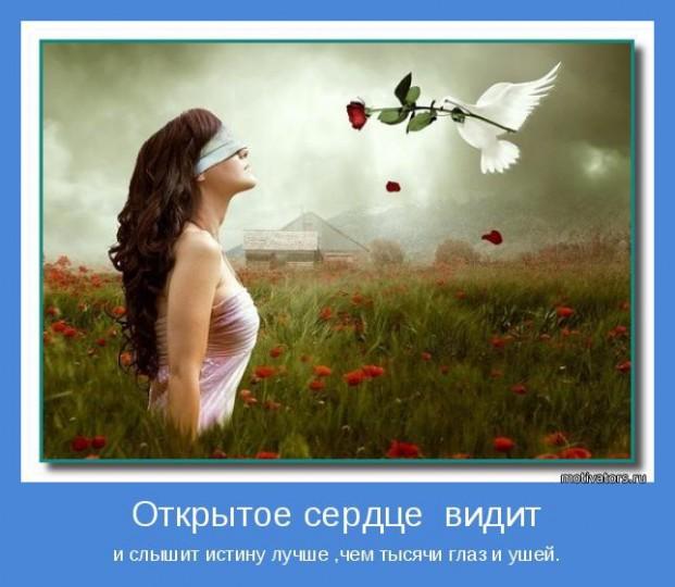 Любящее сердце всегда открыто