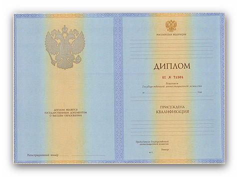 Образцы дипломов о высшем образовании в РФ В твёрдой обложке