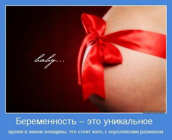 Понятие синдрома беременности и его симптомы