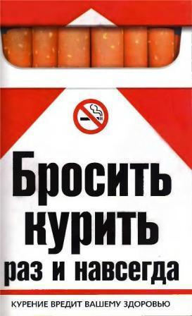 Семь секретов успешного отказа от курения Часть 1